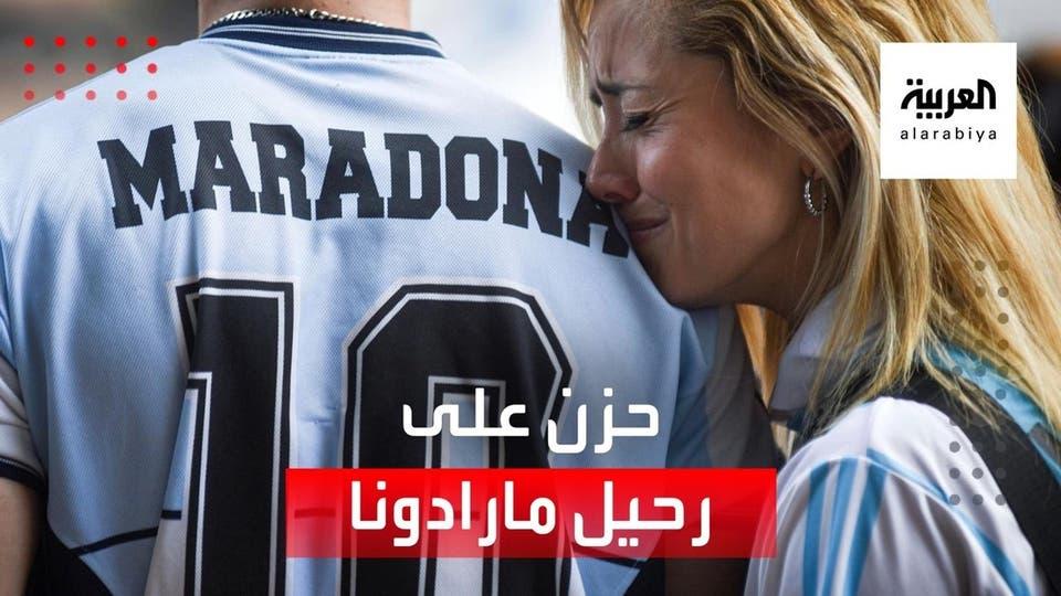 رحيل مارادونا يخلّف حزناً كبيراً لدى محبيه
