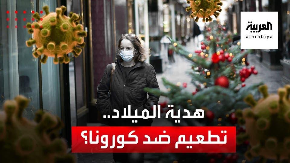 هل سيقدم الاتحاد الأوروبي لمواطنيه لقاح كورونا كهدية عيد الميلاد؟