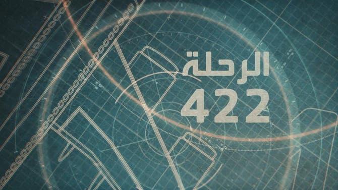 الفيلم الوثائقي | اختطاف طائرة الجابرية.. الرحلة 422