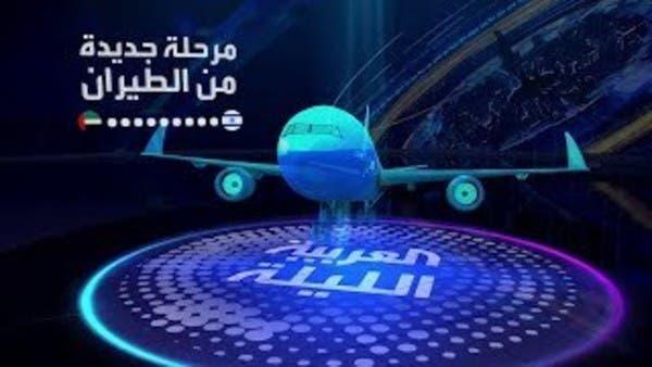 أول رحلة تجارية منتظمة بين دبي وإسرائيل تصل تل أبيب