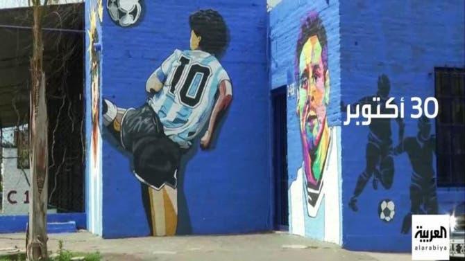 في المرمى | وفاة الاسطورة الأرجنتينية مارادونا