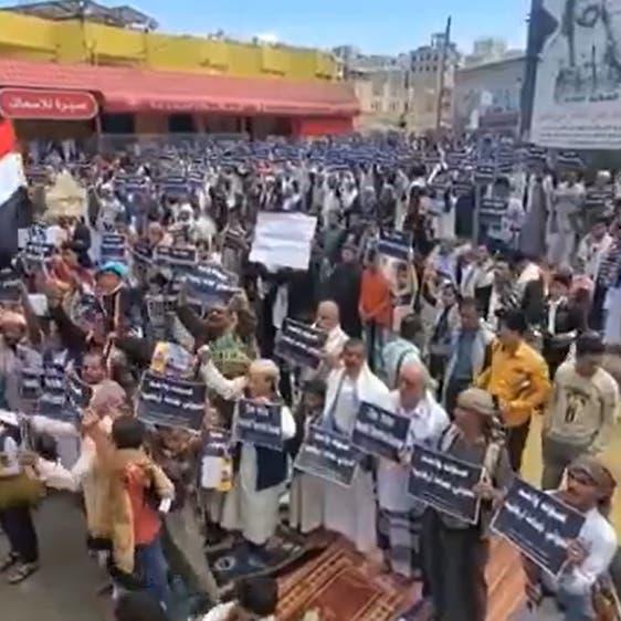 تظاهرات حاشدة في تعز..