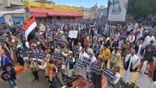"""تظاهرات حاشدة في تعز.. """"صنفوا الحوثي جماعة إرهابية"""""""