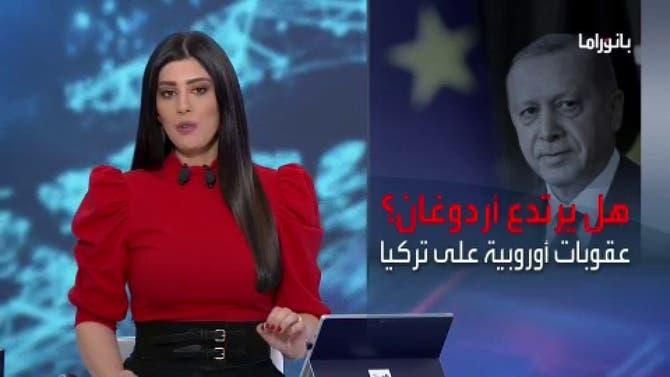 بانوراما | أوروبا تمهد لعقوبات قاسية على تركيا.. وتسريبات عن ضربة أميركية ضد إيران