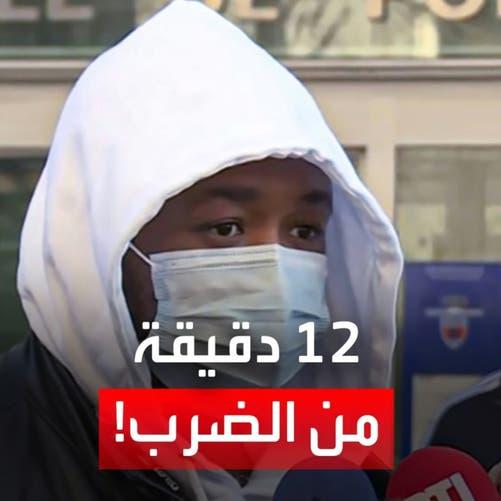 فرنسي من أصول أفريقية يتعرض للضرب المبرح من قبل ضباط شرطة ولمدة 12 دقيقة!