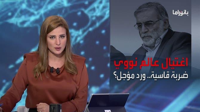 بانوراما | هل اغتيال فخري زاده قتل حلم إيران النووي؟