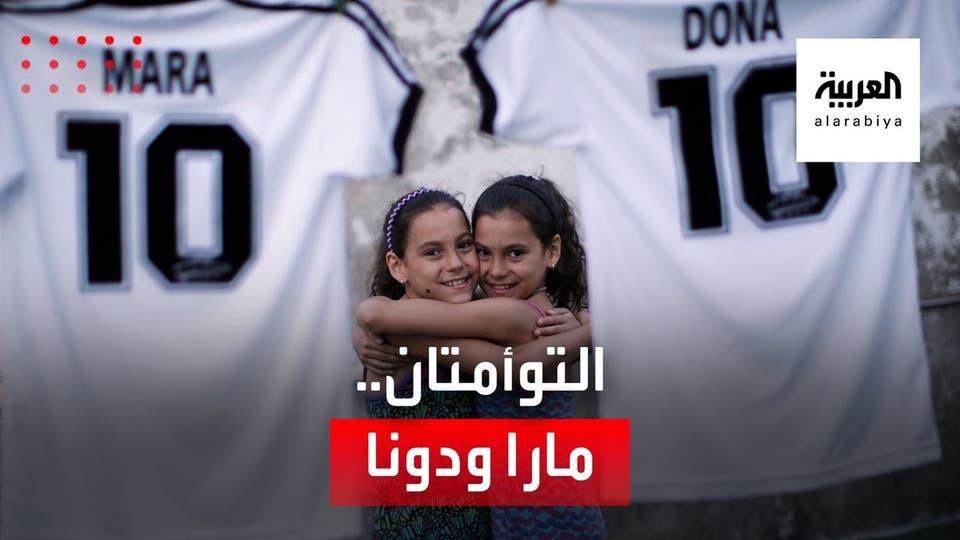 مارا ودونا.. توأمتان تتقاسمان اسم أسطورة كرة القدم