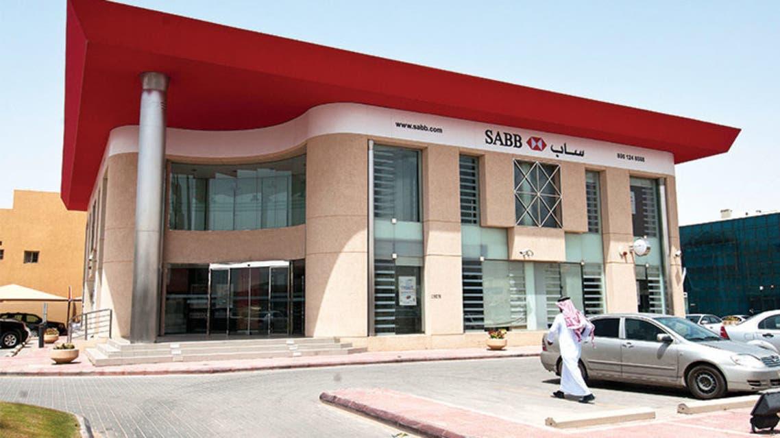 البنك السعودي البريطاني  ساب مناسبة