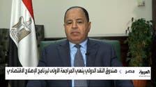وزير المالية المصري : قد نلجأ للأسواق الدولية بالنصف الأول من 2021