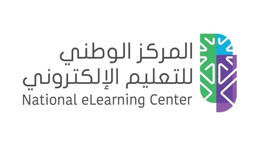 المركز الوطني للتعليم الإلكتروني في السعودية