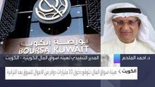 10 مليارات دولار تجذبها البورصة الكويتية من الانضمام للأسواق الناشئة