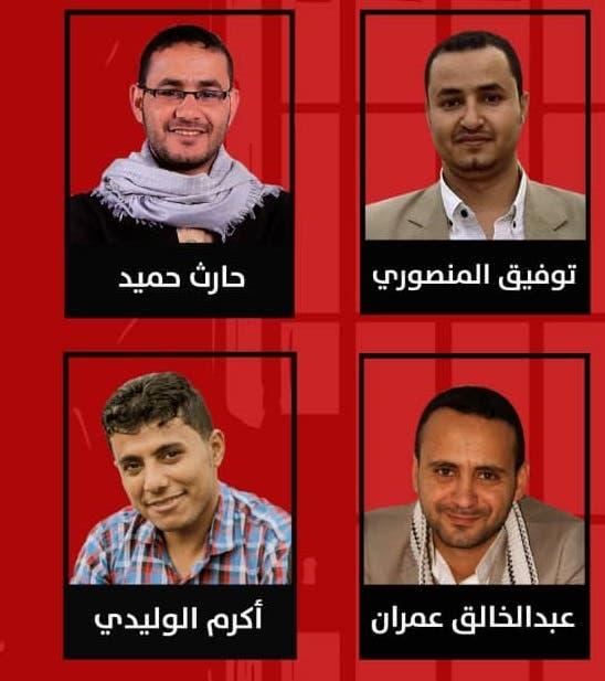 المنصوري ورفاقه الـ4 المسجونين لدى الحوثيين