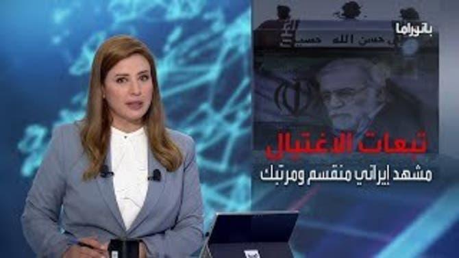 بانوراما | تضارب وارتباك بين صفوف رأس السلطة في إيران بعد مقتل فخري زادة