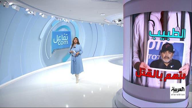 تفاعلكم | طبيب مارادونا في قفص الاتهامات بالقتل ولقاح برلماني تونسي لكورونا!