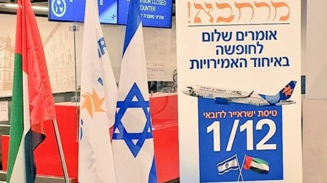 The first Israeli commercial flight took off from Tel Aviv heading to the United Arab Emirates. (Twitter)