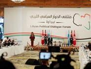 تخدم السلام.. ترحيب دولي بالتزامات الحوار الليبي