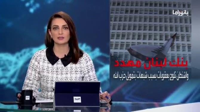 بانوراما | حزب الله يورط بنك لبنان.. وواشنطن تهدد