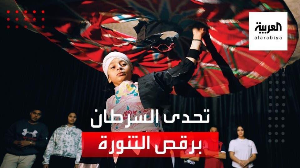 عبد الرحمن طارق.. طفل مصري تحدى السرطان برقص التنورة