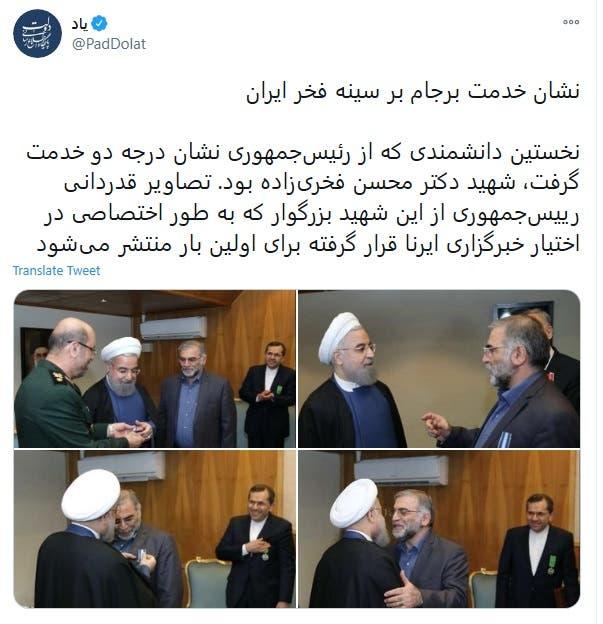 التغريدة التي نشرتها الحكومة الإيرانية عن تكريم فخري زاده لدوره في الاتفاق النووي