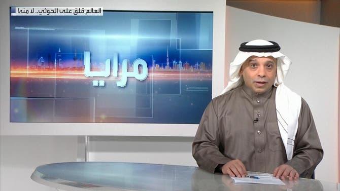 مرايا | العالم قلق على الحوثي .. لا منه !