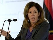 اجتماع جنيف.. ويليامز تريد توحيد المصرف المركزي الليبي