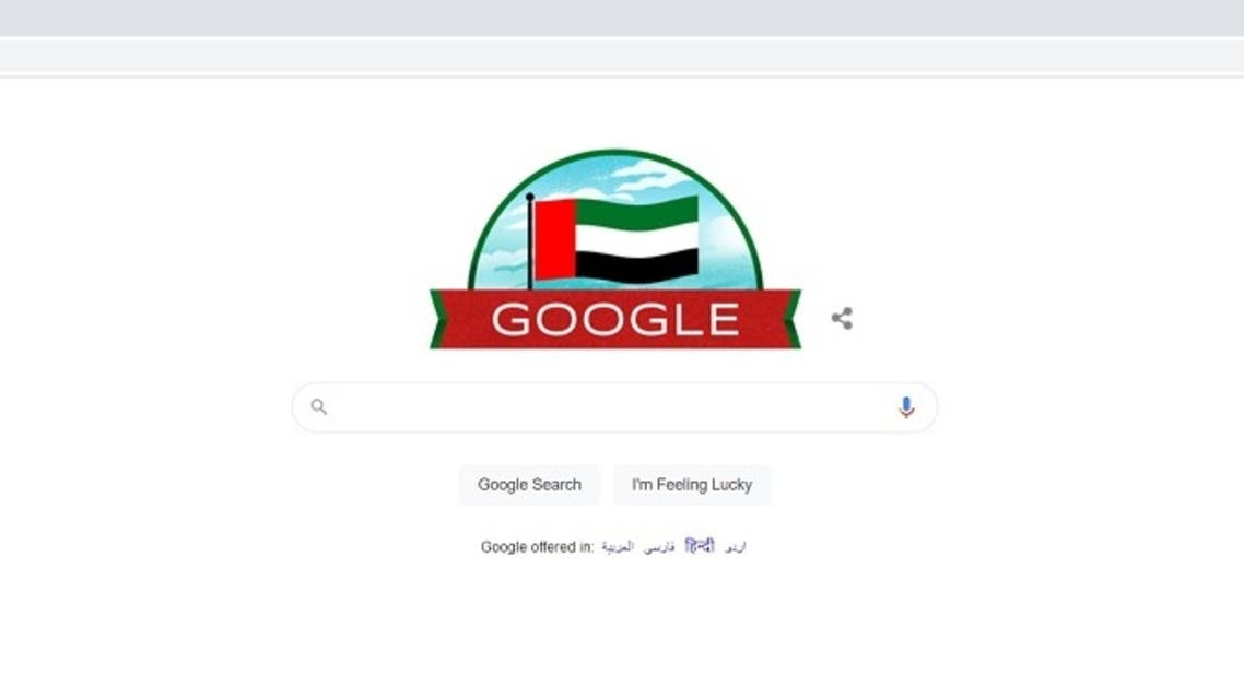 Google Doodle celebrates UAE National Day. (Screengrab)