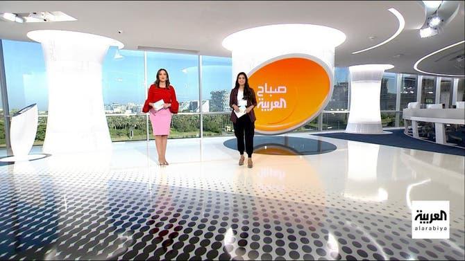 صباح العربية | الأربعاء 2 ديسمبر 2020