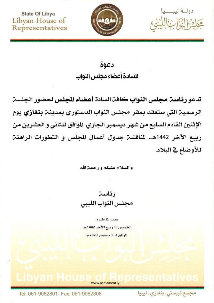 بيان البرلمان حول الجلسة