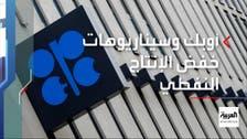"""""""اوپیک پلس"""" آئندہ جنوری سے تیل کی پیداوار میں 5 لاکھ بیرل یومیہ اضافے پر متفق"""
