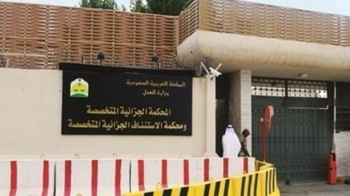 محكمة السعودية