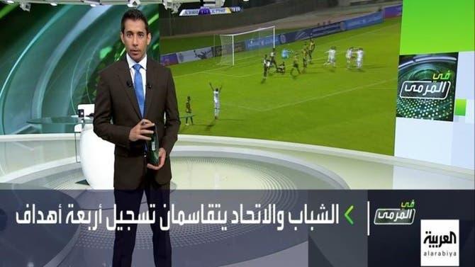 في المرمى | تعادل الشباب أمام الاتحاد في البطولة العربية