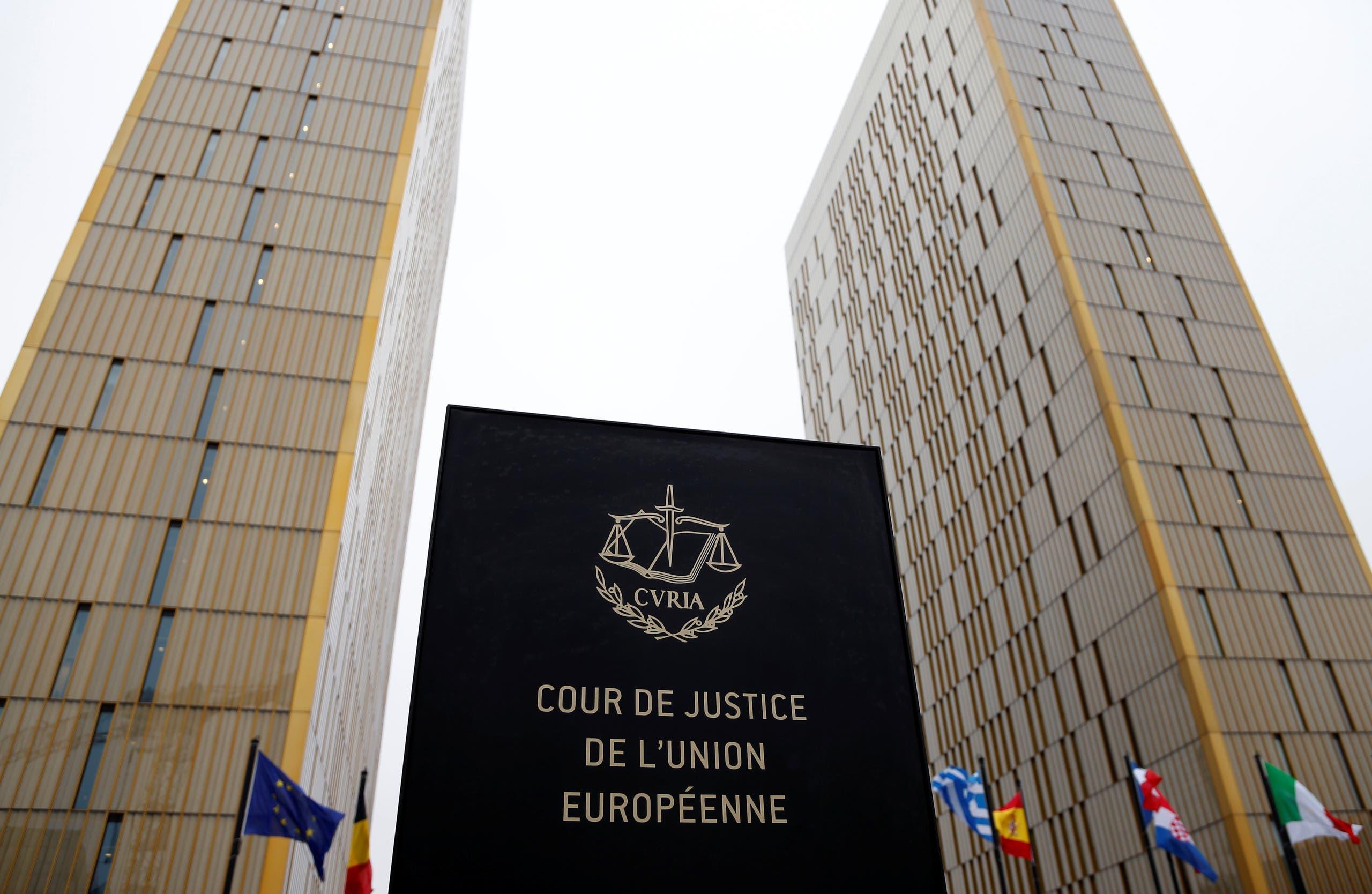مقر محكمة العدل الأوروبية في لوكسمبورغ