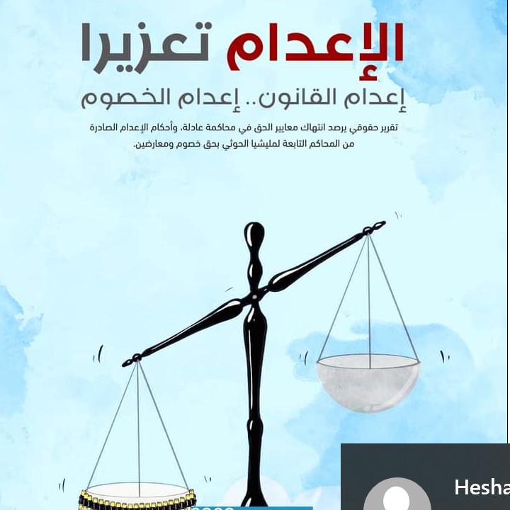 تقرير.. 150 حكما بالإعدام أصدرها الحوثيون للتنكيل بخصومهم