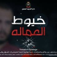 اليمن.. الكشف عن خلية تواطأت مع الحوثي وإيران على الجيش