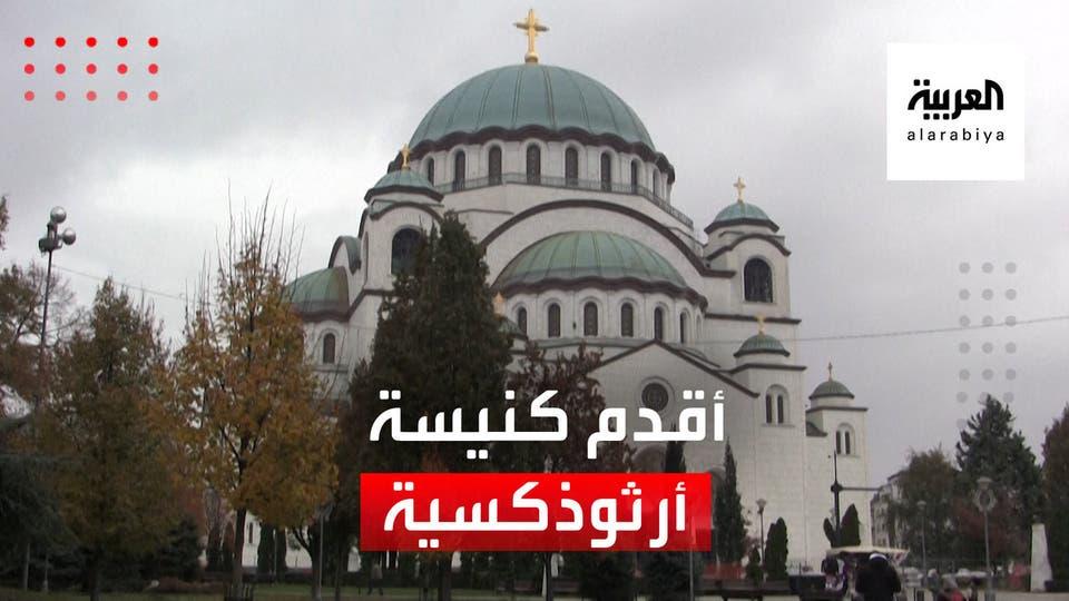 بعد 86 عاماً... الانتهاء من ترميم أكبر كنيسة أرثوذكسية