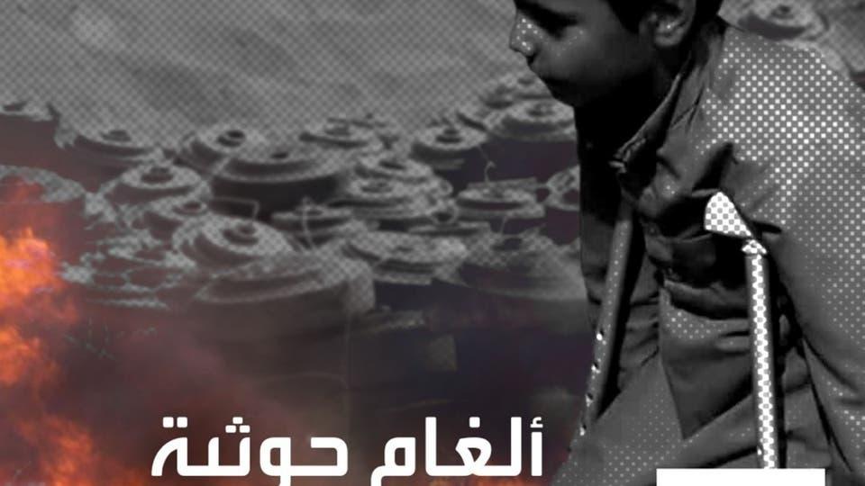 أم يمنية مفجوعة تروي لحظة فقد ابنها بلغم حوثي أمام عينيها