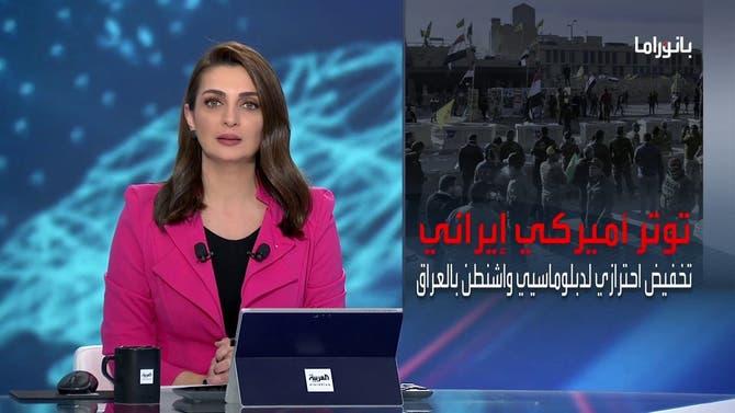 بانوراما | لماذا سحبت واشنطن دبلوماسييها من العراق.. وما علاقة إيران؟