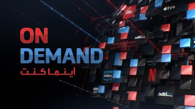 On Demand   الحلقة الثامنة والعشرون