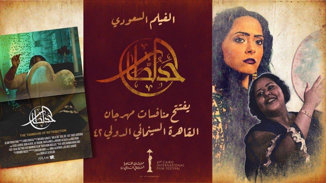 مصری فلم فیسٹیول