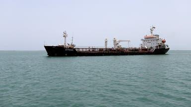 البحرية التجارية البريطانية: هجوم على سفينة قبالة اليمن