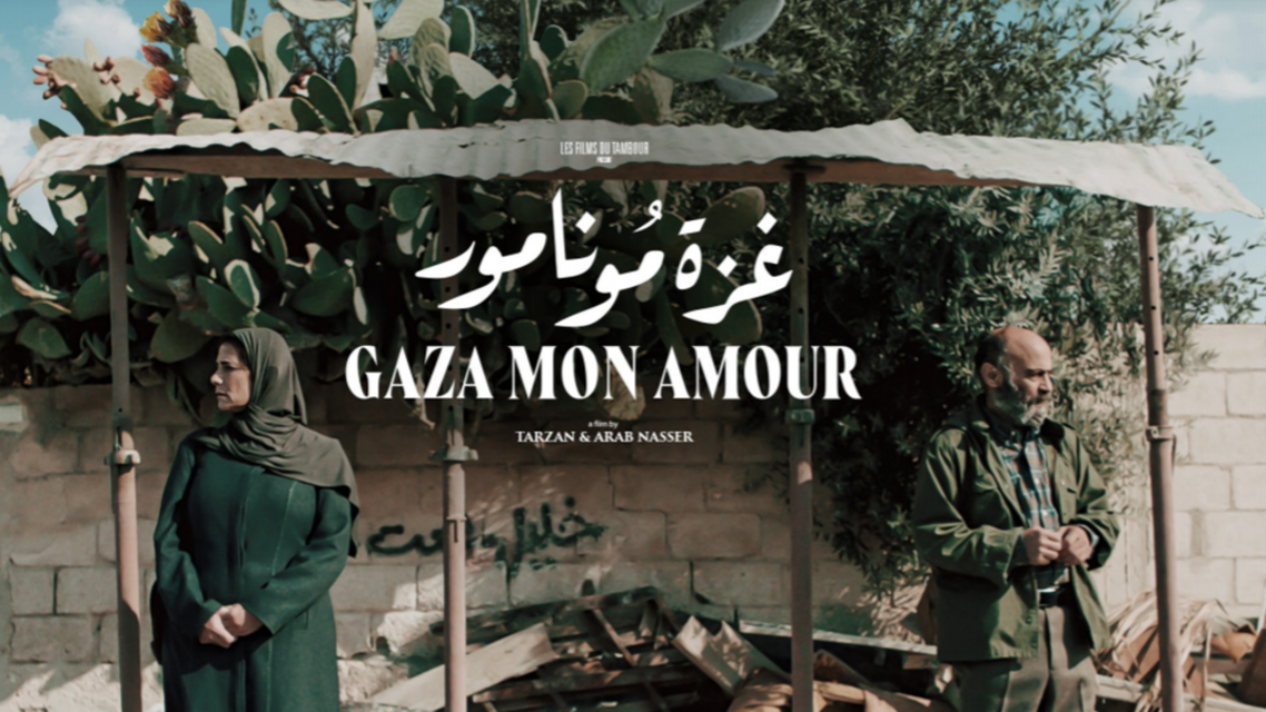 غزہ فلم