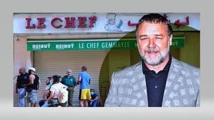 ممثل عالمي شهير يعيد الحياة لمطعم شعبي دمره انفجار بيروت