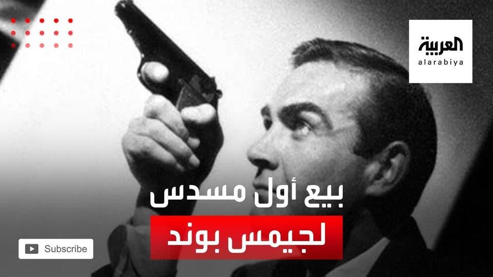 مسدس جيمس بوند يباع بمبلغ قياسي