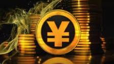 يوان صيني رقمي لكسر هيمنة الدولار العالمي