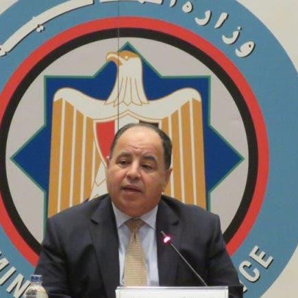 وزير مالية مصر: نستهدف 6% معدل نمو اقتصادي