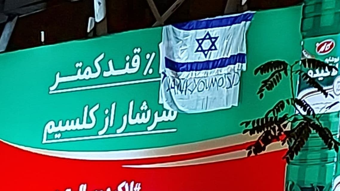 """The Israeli flag was accompanied by a banner with English writing reading """"Thank you Mossad."""""""