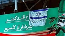 """شاهد علم إسرائيل في طهران مع """"شكرا"""" للموساد بالإنجليزية"""