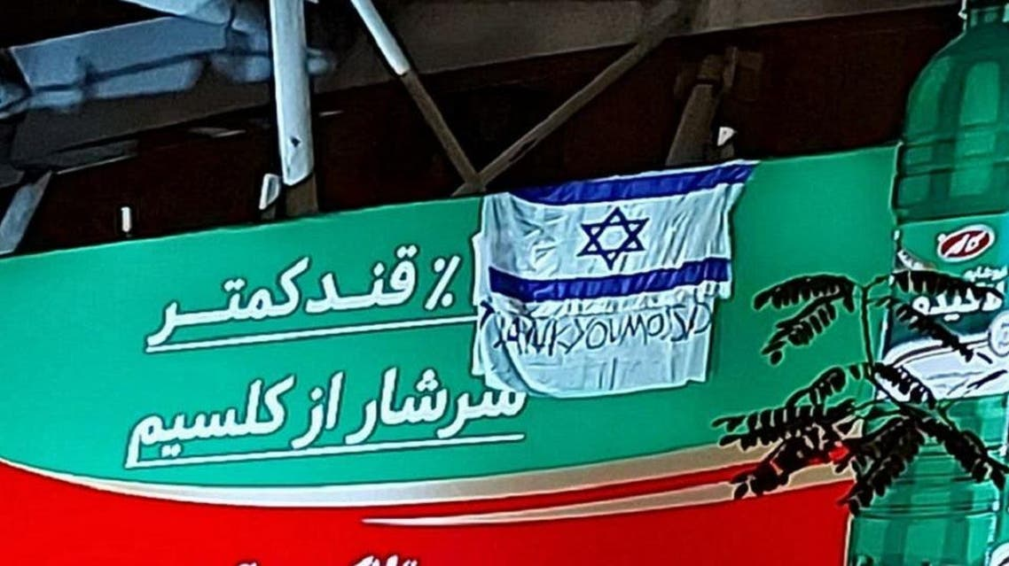 Israeli flag Spotted in Iran's Capital Tehran