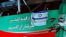 تہران میں اسرائیل کا پرچم ، انگریزی زبان میں موساد کے لیے اظہارِ تشکر