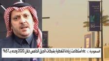 STC للعربية: نعتزم نشر شبكة 5G في 71 مدينة سعودية